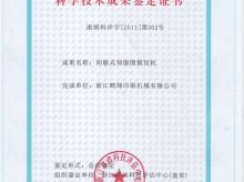 省级新产品证书